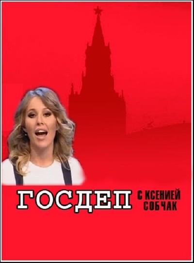 ГОСДЕП - 3 с Ксенией Собчак. Разрешить ли однополые браки в РФ? (эфир 11.11.2012) SATRip