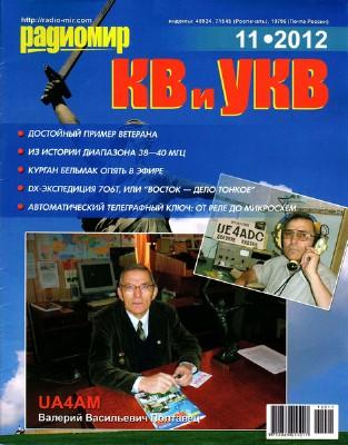 Радиомир КВ и УКВ №11 (ноябрь 2012)