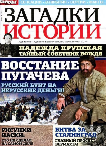 Загадки истории №19 (ноябрь 2012) Россия