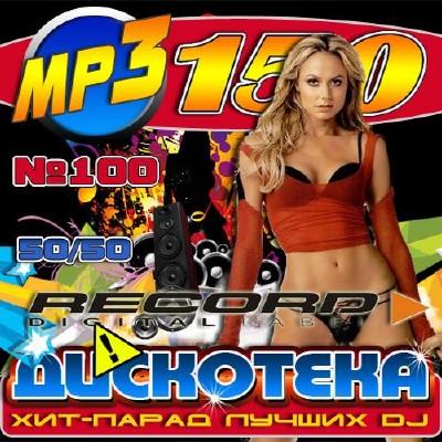 Хит-парад лучших DJ #100 (2013)
