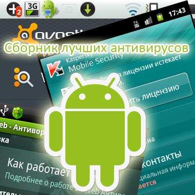 Сборник лучших антивирусов на Android