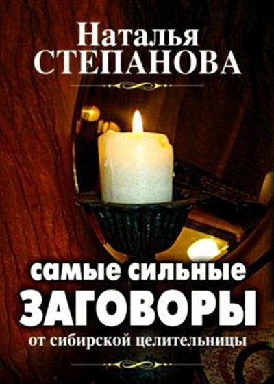 Самые сильные заговоры от сибирской целительницы