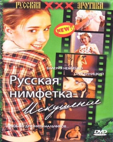 Русская нимфетка - искушение (2005)