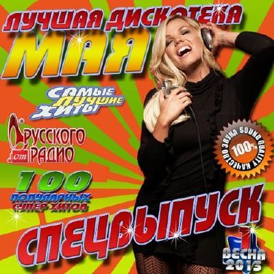 Лучшая дискотека мая #1 (2013)