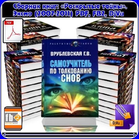 Серия книг - Раскрытые тайны. Эксмо (2007-2011) PDF, FB2, DjVu