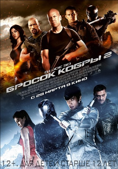 G.I. Joe: Бросок кобры 2 / G.I. Joe: Retaliation (2013) HDRip