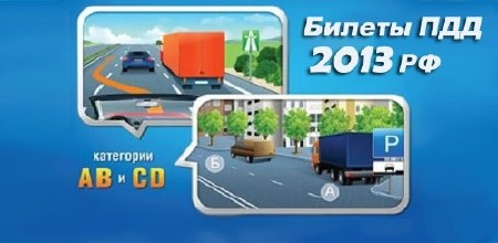 ������ ��� 2013 �� v1.13 (2013/RUS)