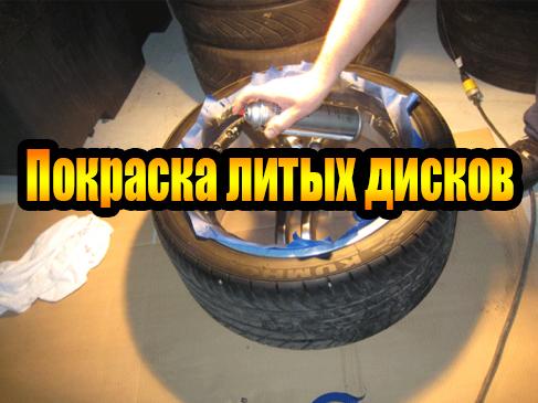 Покраска литых дисков (2013) DVDRip