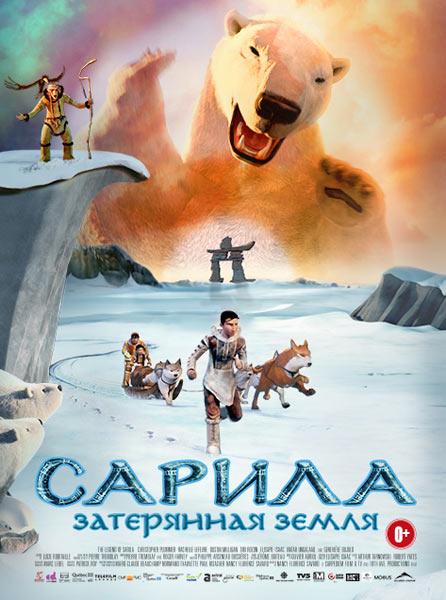 Сарила: Затерянная земля / The legend of Sarila (2013)