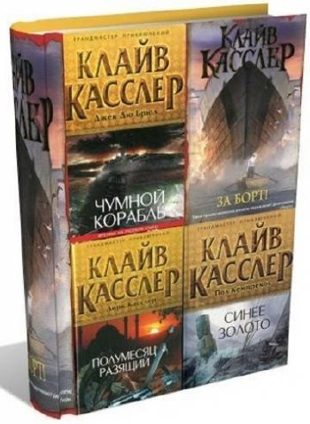 Собрание сочинений Клайва Касслера (31 книга)