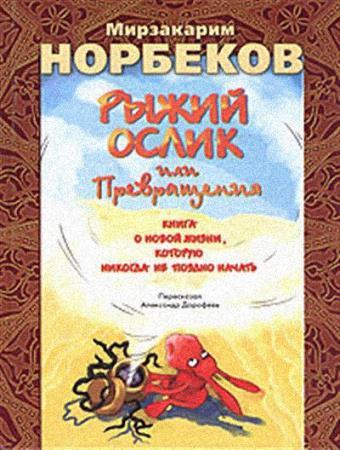 М.Норбеков А.Дорофеев - Рыжий ослик или Превращения: книга о новой жизни (Аудиокнига)