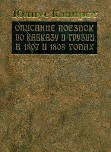 Клапрот Юлиус - Описание поездок по Кавказу и Грузии в 1807 и 1808 годах [2008, DjVu, RUS]