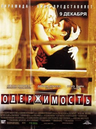 Одержимость / Wicker Park (2004) HDTVRip