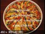 Кухарка: домашняя кухня. Овощные блюда (2012) DVDRip