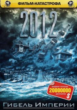 2012: Гибель Империи / Doomsday: The Sinking of Japan (2006) HDTV 1080i