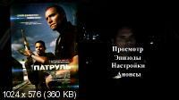 ������� / End of Watch (2012) DVD9 + DVD5 + DVDRip 2100/1400/700 Mb