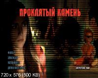 Проклятый камень / Greystone Park (2012) DVD5