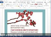 Microsoft Office 2013 VL (AIO) ENG/RUS