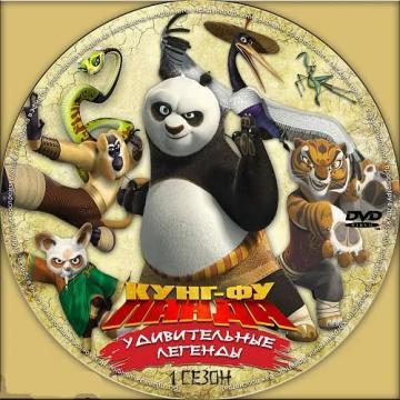 Кунг-фу Панда: Удивительные легенды (1 сезон: 1-26 серии из 26) / Kung Fu Panda: Legends of Awesomeness (2011-2012) WEB-DL 720p