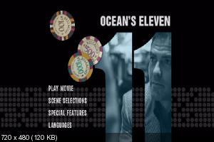 11 друзей Оушена / Ocean's Eleven (2001) DVD9 + DVDRip
