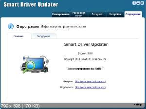 Smart Driver Updater v 3.0.0.0 (2011|ENG+RUS)
