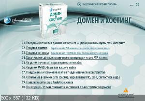 Евгений Попов - Курсы по - HTML, CSS, Хостинг и Домен,  Dreamweaver