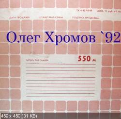 ���� ������ - ����������� [4 �������] (1991-1992) MP3