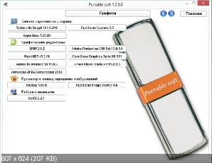 Portable soft v.1.2.5.0 build 2 (2012/RUS/ENG)