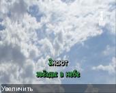 Караоке – Музыкайф хитов (DVD5)