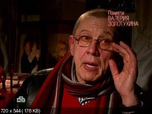 Золотой мой человек (В. Золотухин) (2013) SATRip