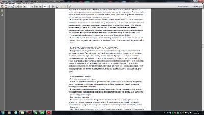 Матушка Стефания. Древние славянские способы снятия порчи и сглаза водой, огнем, яйцом (pdf)