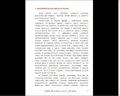 Энциклопедия домашних работ / Светлана Снимщикова (2010) DJVU