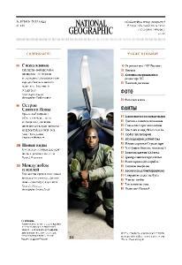 National Geographic №4 (апрель 2013) Россия
