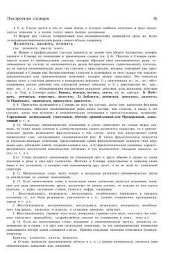 Лексика синонимов русского языка. В 2-х томах / А.П. Евгеньева (2003) PDF
