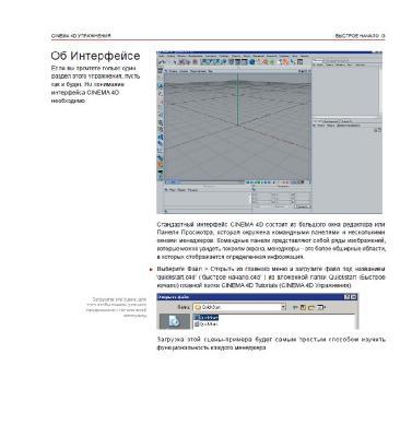 CINEMA 4D release 8. ��������� ������� ���������� / Oliver Becker � ��. (2004) PDF