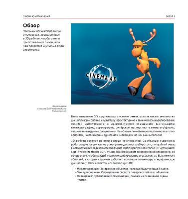 CINEMA 4D release 8. ������� ������� ���������� / Oliver Becker � ��. (2004) PDF