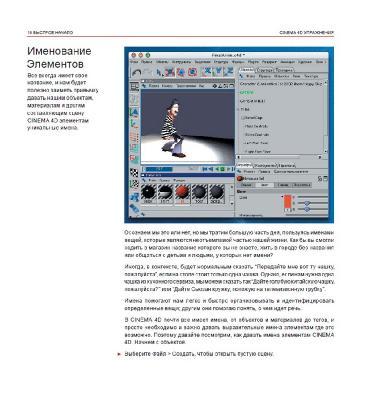 CINEMA 4D release 8. ����������� ������� ���������� / Oliver Becker � ��. (2004) PDF