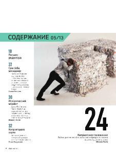 ��� �5 (��� 2013)