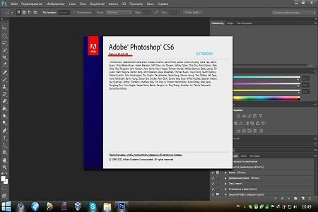 Adobe Photoshop CS6 ( 13.1.2 Final, 2013 )