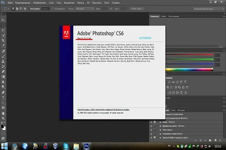 Adobe Photoshop CS6 ( 13.1.2 Final, 2013 )