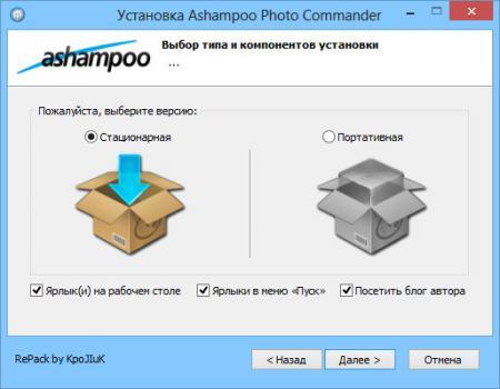 Ashampoo Photo Commander 11.0.1