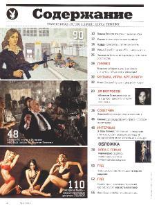 Playboy №5 (май 2013) Украина