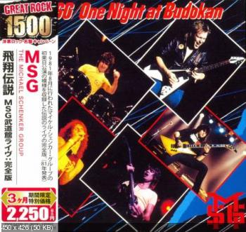 The Michael Schenker Group - Collection (Japanese Edition) 5CD (2009) (Lossless) + MP3