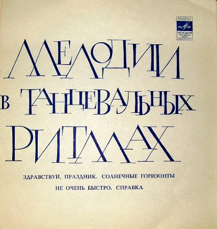 Мелодии в танцевальных ритмах (10 гибких пластинок) Ретро 60-70х