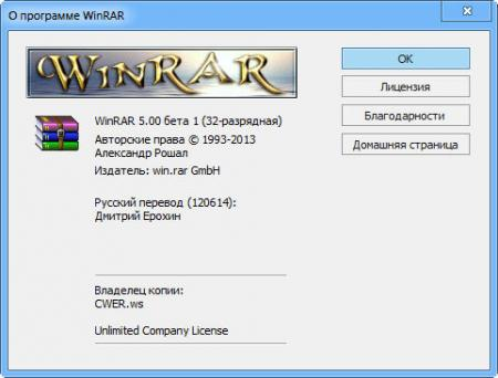 WinRAR 5.00 Beta 1 + Rus