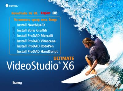 Corel VideoStudio Ultimate X6 v 16.0.0.106 (RUS/ENG/01.05.2013)