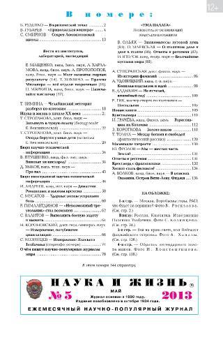 Наука и жизнь №5 (май 2013)