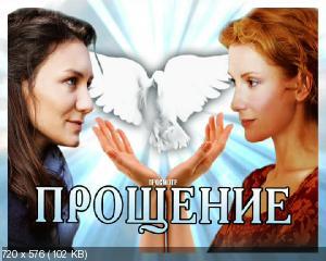 Прощение (2009) DVD5