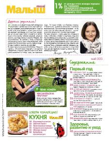 Твой малыш №5 (май 2013)