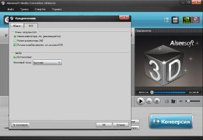 Aiseesoft Media Converter Ultimate 6.3.60.15702 (2013) PC | + Portable
